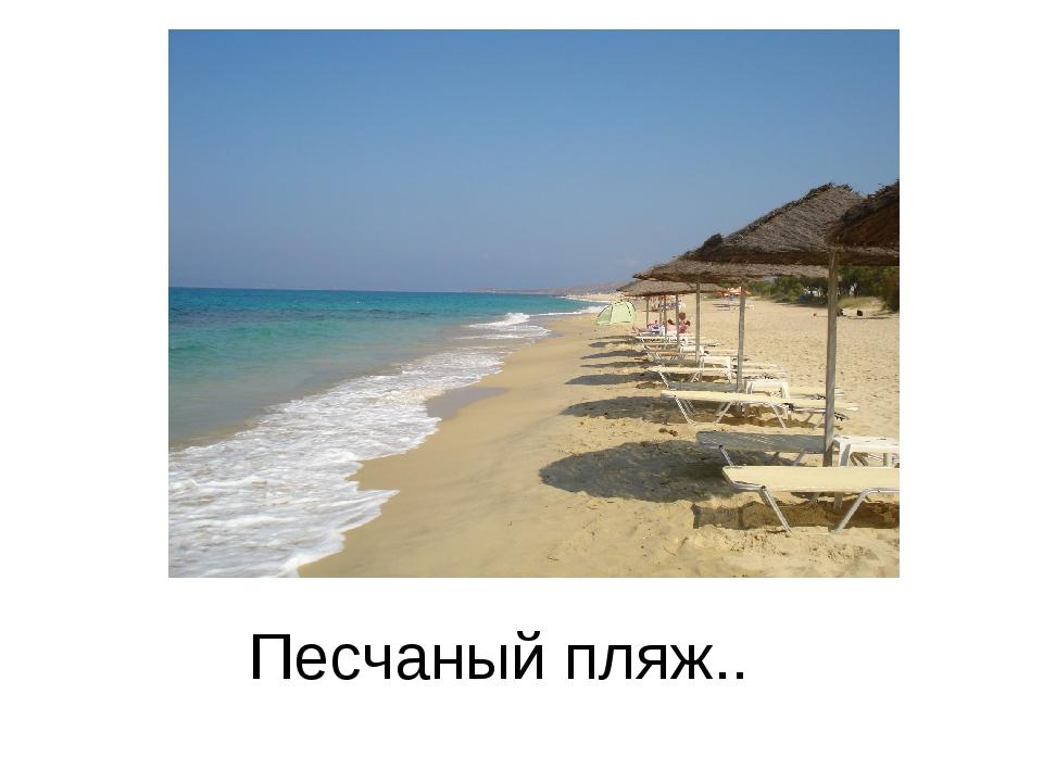 Песчаный пляж..
