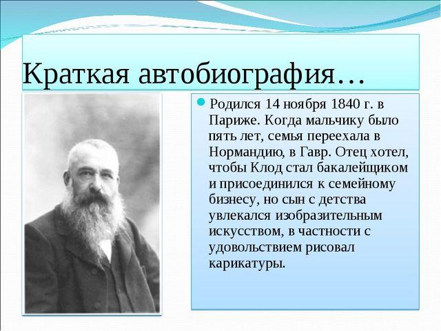 Краткая автобиография… Родился 14 ноября 1840 г. в Париже. Когда мальчику был...