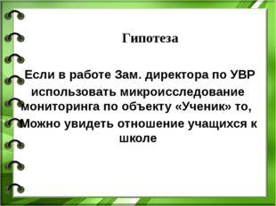 Если в работе Зам. директора по УВР использовать микроисследование мониторин