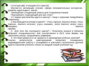 Подготовка к работе (руководитель и члены кружка) .