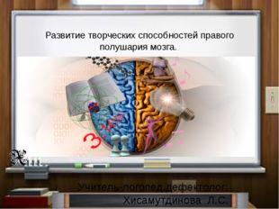 Учитель-логопед,дефектолог: Хисамутдинова Л.С. Развитие творческих способнос