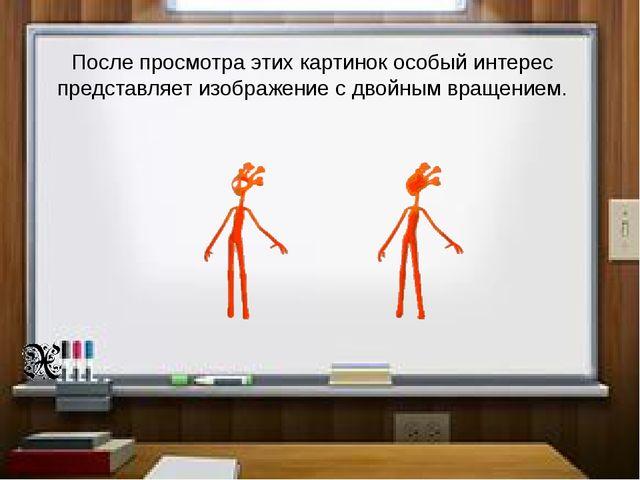 После просмотра этих картинок особый интерес представляет изображение с двойн...