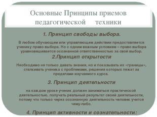 Основные Принципы приемов педагогической техники 1. Принцип свободы выбора. В