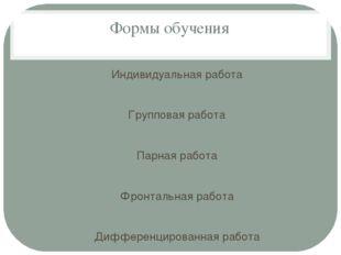 Формы обучения Индивидуальная работа Групповая работа Парная работа Фронтальн