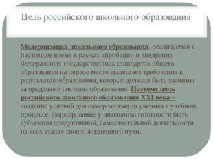 Цель российского школьного образования Модернизация школьного образования, ре