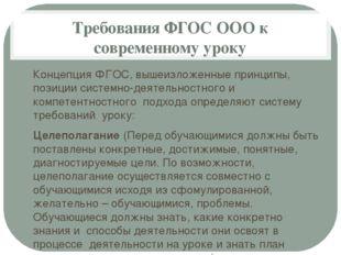Требования ФГОС ООО к современному уроку Концепция ФГОС, вышеизложенные принц