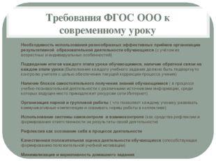 Требования ФГОС ООО к современному уроку Необходимость использования разнообр