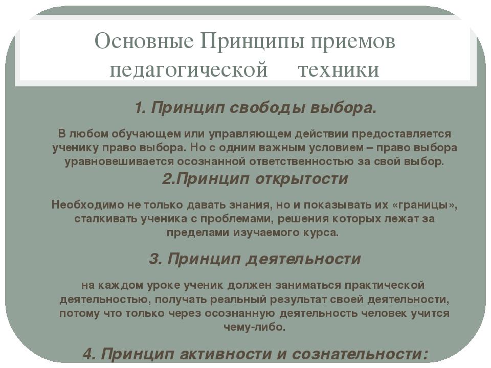 Основные Принципы приемов педагогической техники 1. Принцип свободы выбора. В...