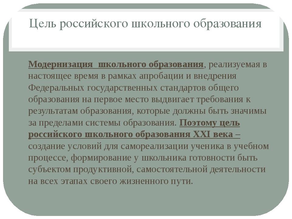 Цель российского школьного образования Модернизация школьного образования, ре...