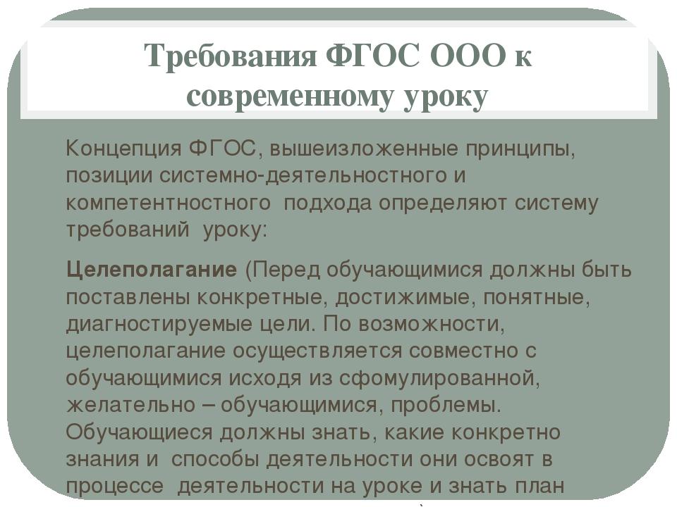 Требования ФГОС ООО к современному уроку Концепция ФГОС, вышеизложенные принц...
