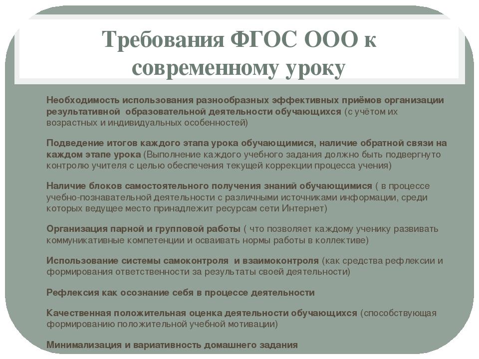 Требования ФГОС ООО к современному уроку Необходимость использования разнообр...