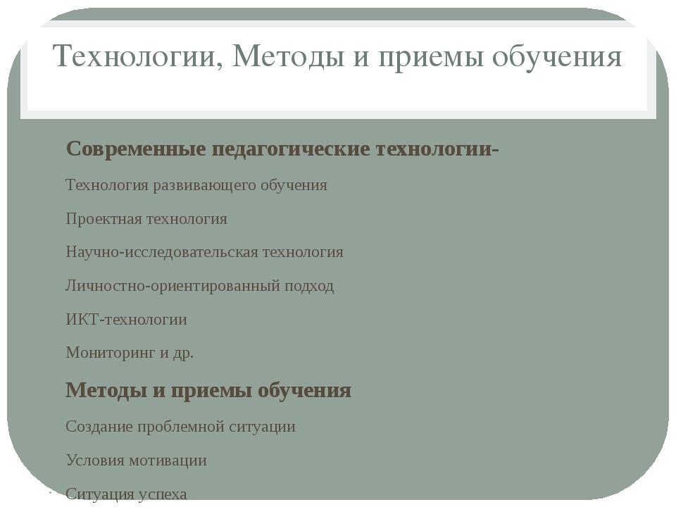 Технологии, Методы и приемы обучения Современные педагогические технологии- Т...