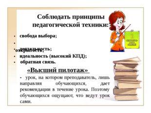 Соблюдать принципы педагогической техники: • свобода выбора; • открытос
