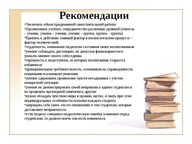 Рекомендации Увеличить объем продуманной самостоятельной работы Организовать...