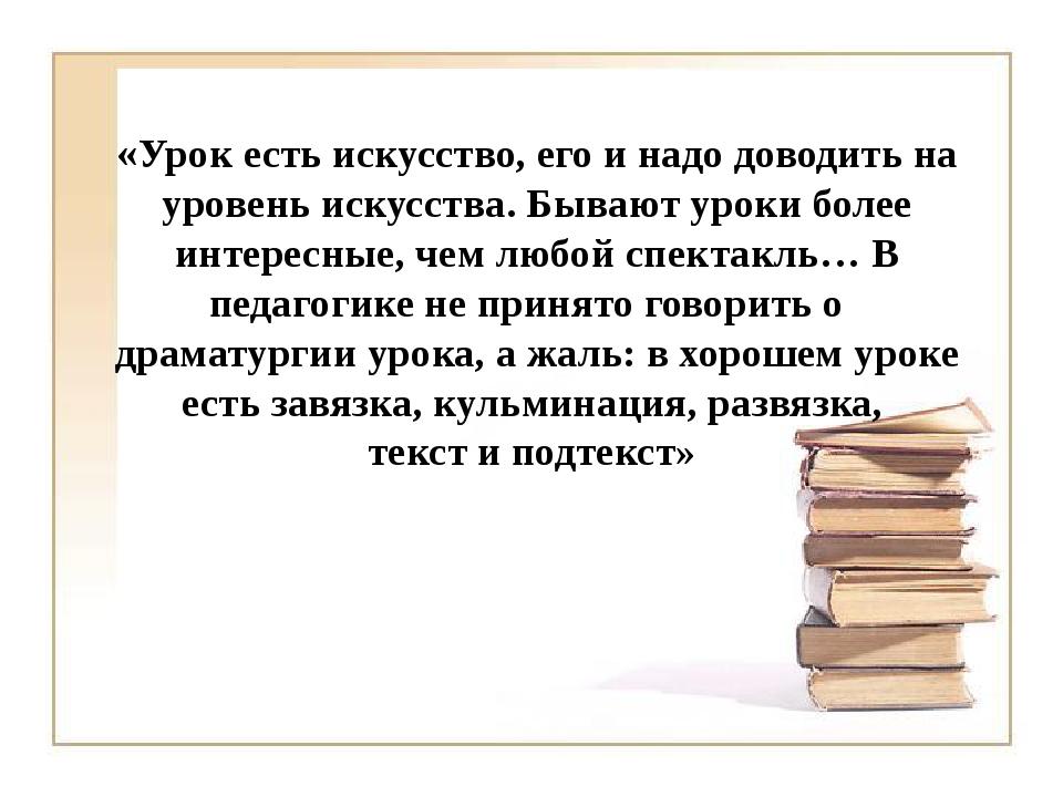 «Урок есть искусство, его и надо доводить на уровень искусства. Бывают уроки...