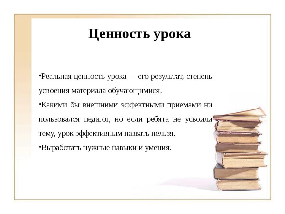Ценность урока Реальная ценность урока - его результат, степень усвоения мате...