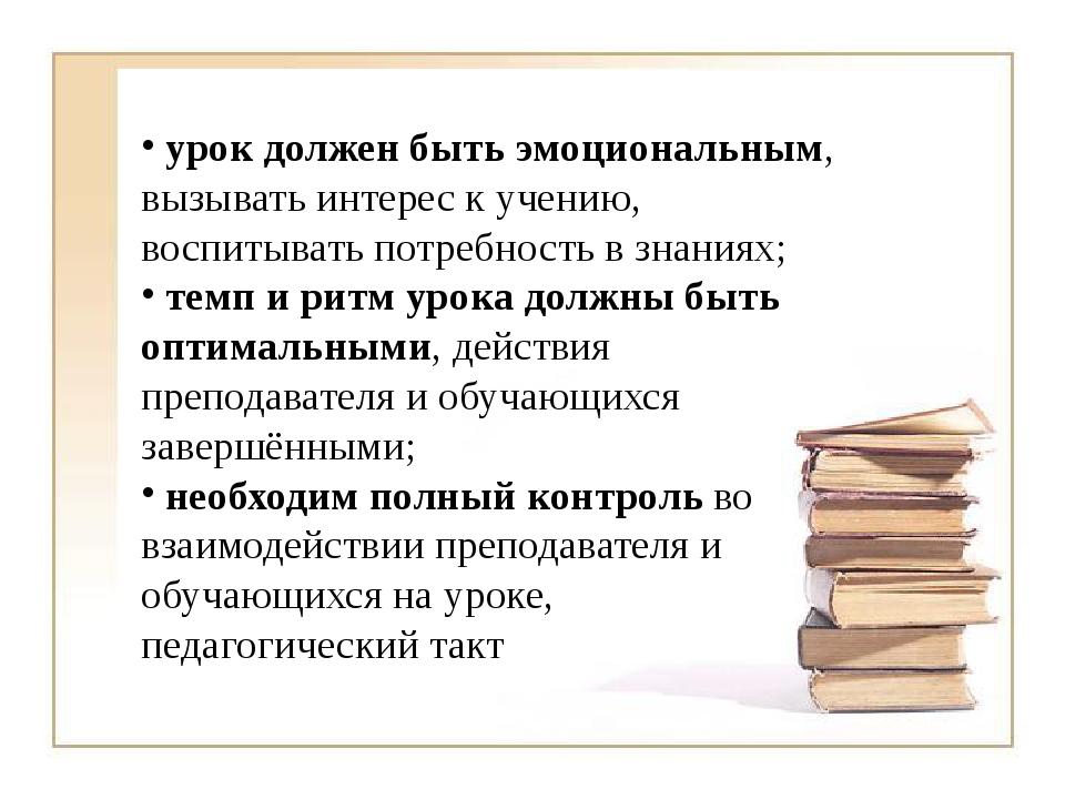 урок должен быть эмоциональным, вызывать интерес к учению, воспитывать потре...