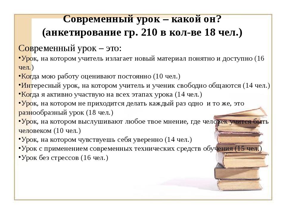 Современный урок – какой он? (анкетирование гр. 210 в кол-ве 18 чел.) Совреме...