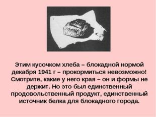 Этим кусочком хлеба – блокадной нормой декабря 1941 г – прокормиться невозмож