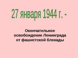 Окончательное освобождение Ленинграда от фашистской блокады