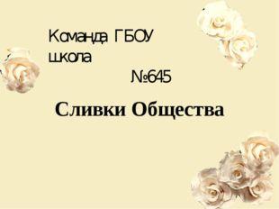 Сливки Общества Команда ГБОУ школа № 645