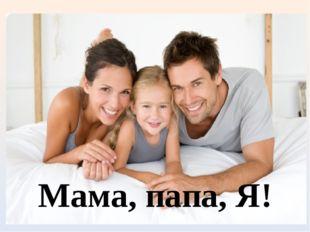 Всегда с тобой твоя семья… Мама, папа, Я!