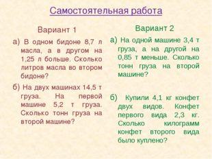 Самостоятельная работа Вариант 1 а) В одном бидоне 8,7 л масла, а в другом на