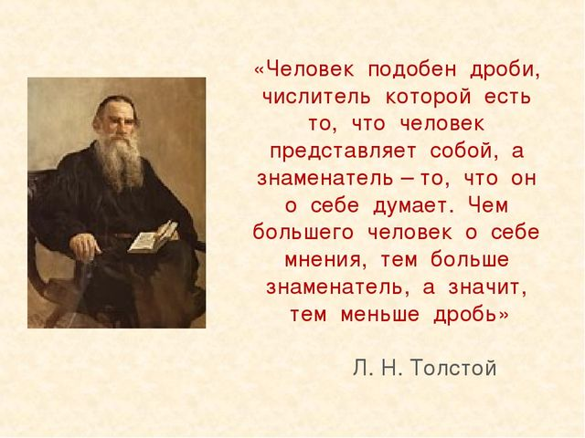 «Человек подобен дроби, числитель которой есть то, что человек представляет с...