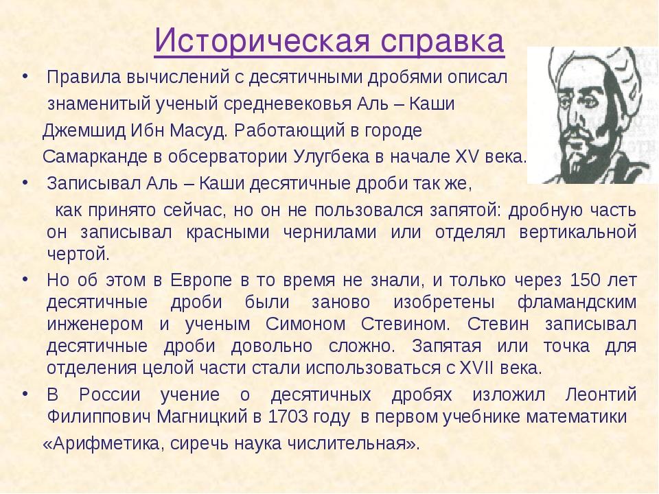 Историческая справка Правила вычислений с десятичными дробями описал знаменит...