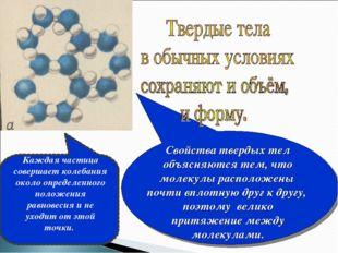 Свойства твердых тел объясняются тем, что молекулы расположены почти вплотную