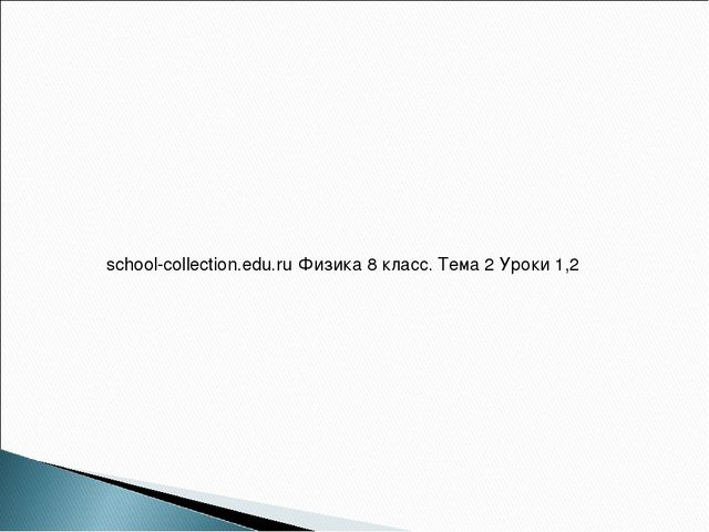 school-collection.edu.ru Физика 8 класс. Тема 2 Уроки 1,2