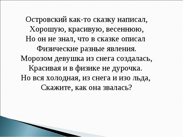 Островский как-то сказку написал, Хорошую, красивую, весеннюю, Но он не знал,...