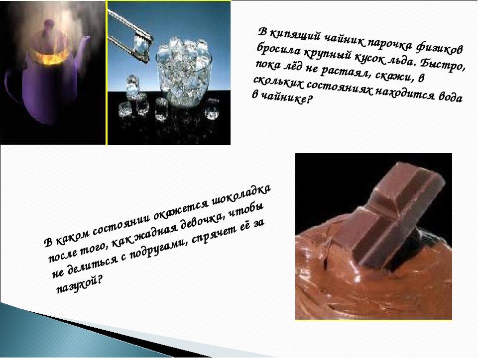 В кипящий чайник парочка физиков бросила крупный кусок льда. Быстро, пока лёд...