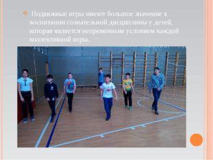 Подвижные игры имеют большое значение в воспитании сознательной дисциплины у