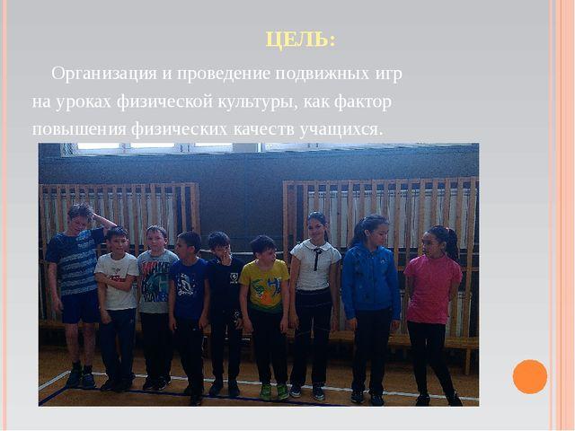 Организация и проведение подвижных игр на уроках физической культуры, как фа...