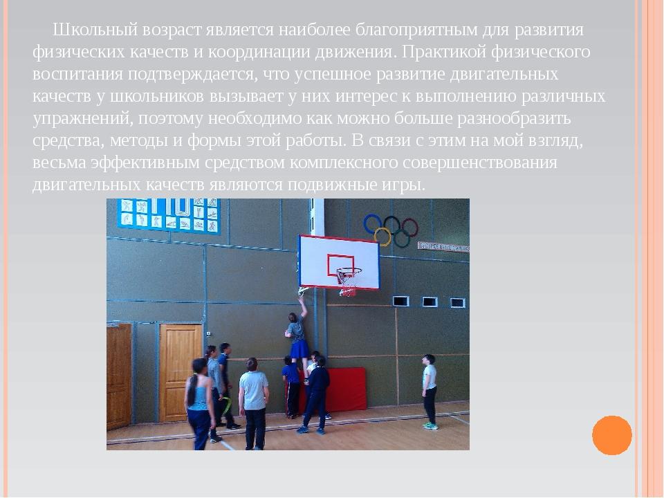 Школьный возраст является наиболее благоприятным для развития физических кач...
