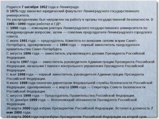 Родился 7 октября 1952 года в Ленинграде. В 1975 году закончил юридический фа