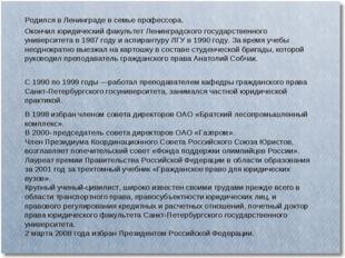 Родился в Ленинграде в семье профессора. Окончил юридический факультет Ленинг