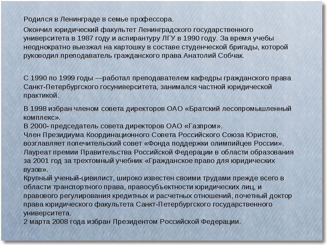 Родился в Ленинграде в семье профессора. Окончил юридический факультет Ленинг...