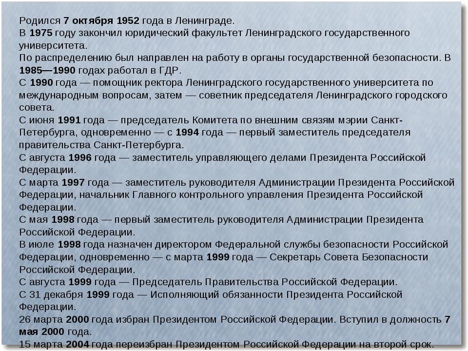 Родился 7 октября 1952 года в Ленинграде. В 1975 году закончил юридический фа...