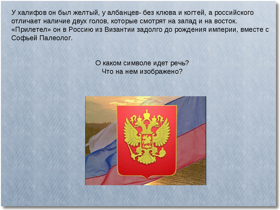 У халифов он был желтый, у албанцев- без клюва и когтей, а российского отлича...