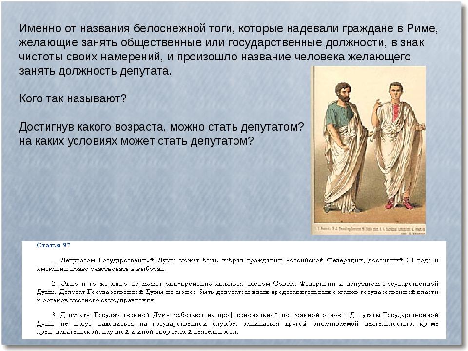 Именно от названия белоснежной тоги, которые надевали граждане в Риме, желающ...