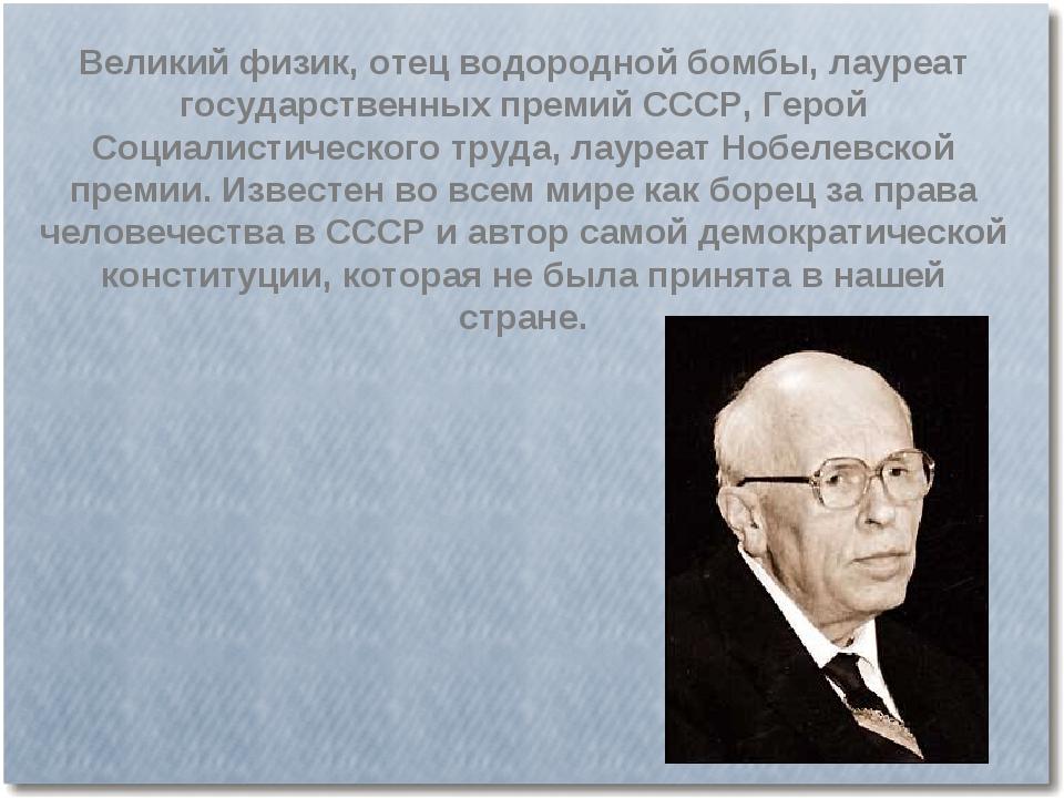 Великий физик, отец водородной бомбы, лауреат государственных премий СССР, Ге...