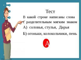 Тест В какой строке написаны слова с разделительным мягким знаком А) соловья,