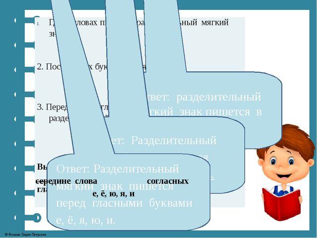 Ответ: разделительный мягкий знак пишется в середине слова Ответ: Разделитель...