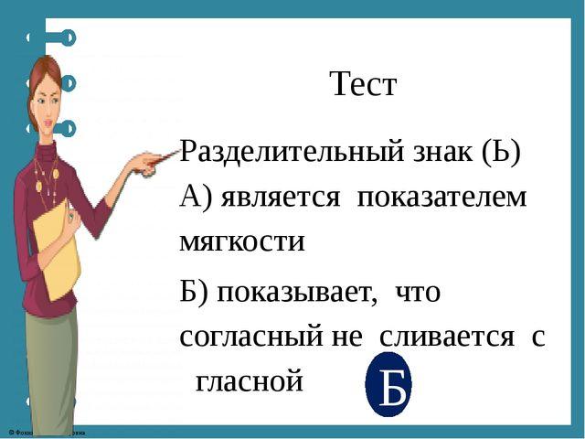 Тест Разделительный знак (Ь) А) является показателем мягкости Б) показывает,...