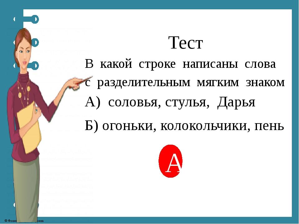 Тест В какой строке написаны слова с разделительным мягким знаком А) соловья,...