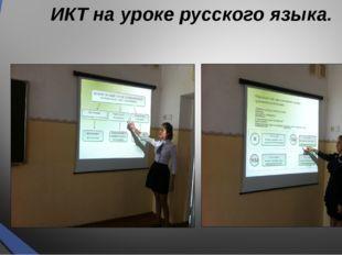 ИКТ на уроке русского языка.