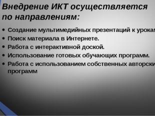 Внедрение ИКТ осуществляется по направлениям: Создание мультимедийных презент