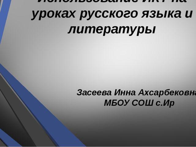 Использование ИКТ на уроках русского языка и литературы Засеева Инна Ахсарбек...